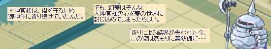 大神官の夢見7.jpg