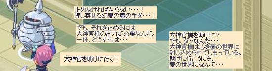 大神官の夢見8.jpg