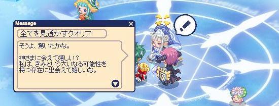 女神の聖域5.jpg