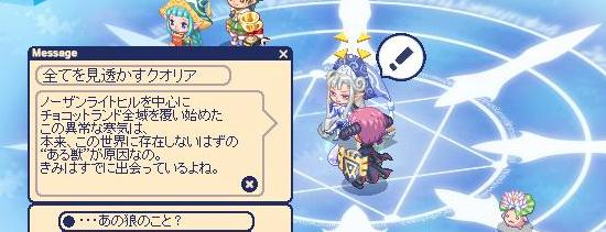 女神の聖域8.jpg