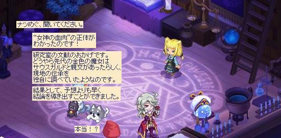 女神の血肉10.jpg