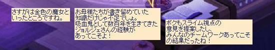 女神の血肉11.jpg