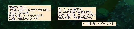 女神の血肉12.jpg
