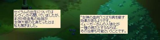 女神の血肉13.jpg