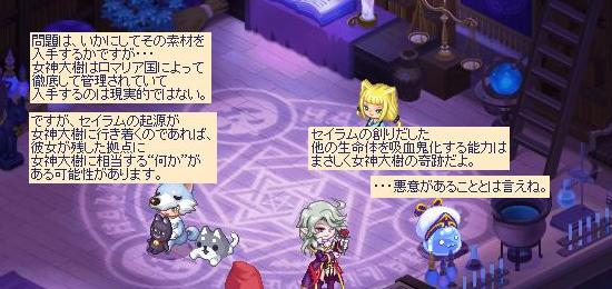 女神の血肉14.jpg