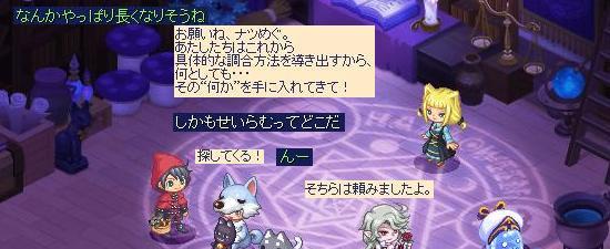 女神の血肉16.jpg
