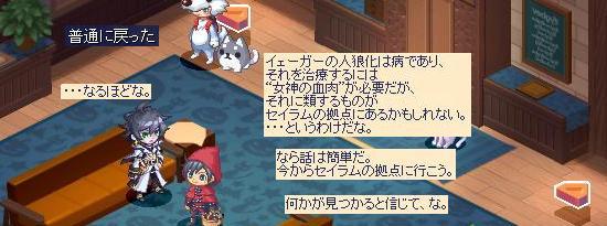 女神の血肉18.jpg