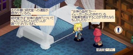 女神の血肉2.jpg