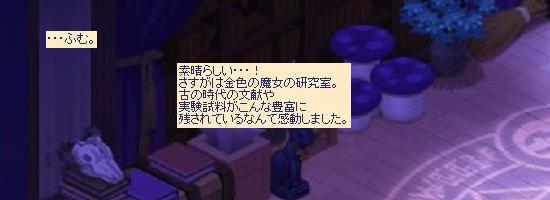 女神の血肉4.jpg