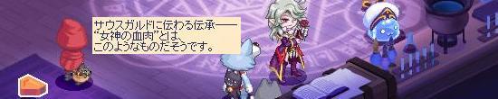 女神の血肉5.jpg