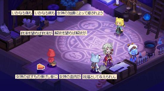 女神の血肉6.jpg