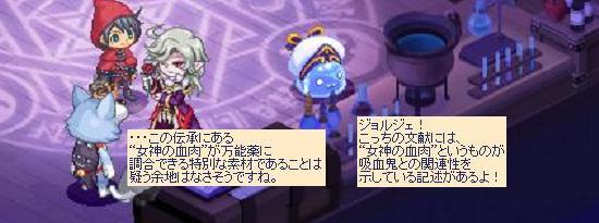 女神の血肉7.jpg