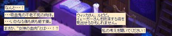 女神の血肉8.jpg