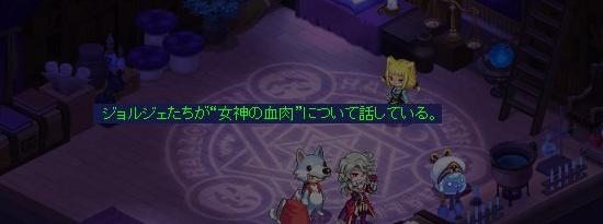 女神の血肉9.jpg