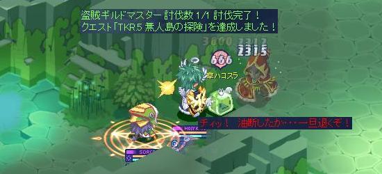 宝のありか 無人島18.jpg