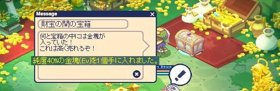 宝のありか 無人島27.jpg