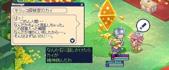 宝のありか 無人島37.jpg