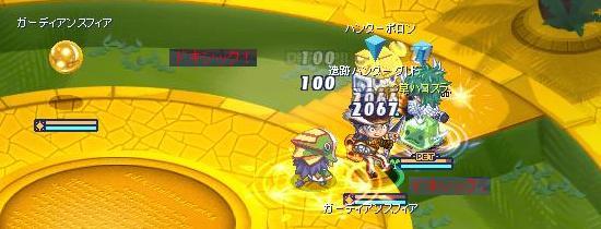 宝のありか 黄金の海16.jpg