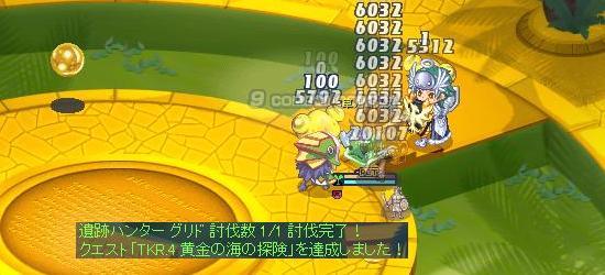 宝のありか 黄金の海17.jpg
