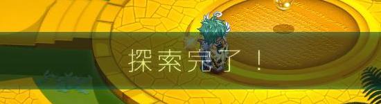 宝のありか 黄金の海19.jpg