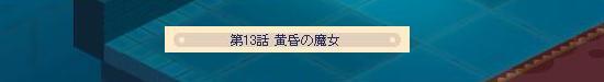 対悪魔43.jpg