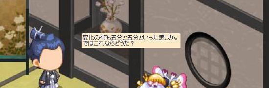 忍術対決12.jpg