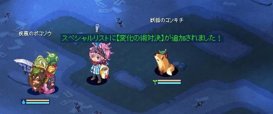 忍術対決17.jpg