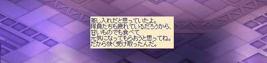 怒りのスピカ22.jpg