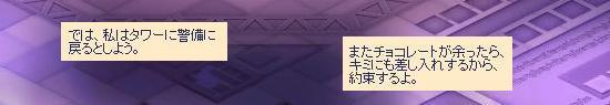 怒りのスピカ25.jpg
