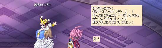 怒りのスピカ31.jpg