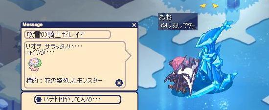 怒るゼレイド13.jpg