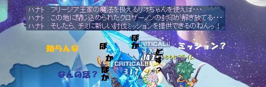 怒るゼレイド27.jpg