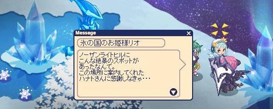怒るゼレイド30.jpg