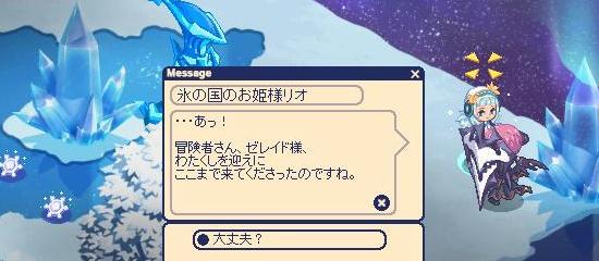 怒るゼレイド31.jpg