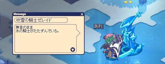 怒るゼレイド8.jpg