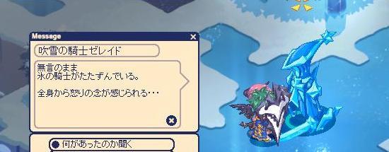 怒るゼレイド9.jpg