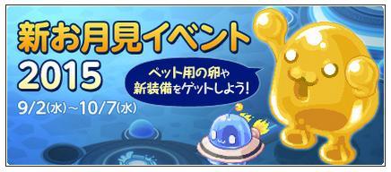 新お月見イベント2015.jpg