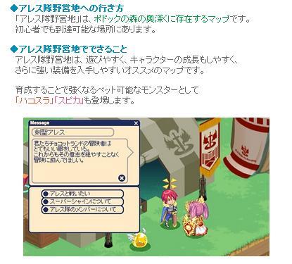 新アレス隊 詳細1.jpg