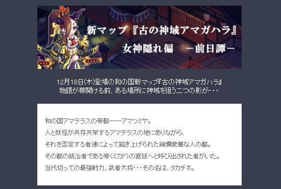 新マップアマガハラ予告1.jpg