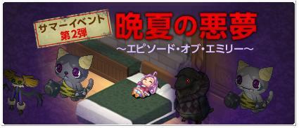 晩夏の悪夢 ~エピソード・オブ・エミリー~.jpg
