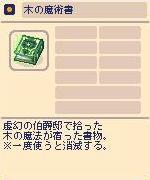 木の魔術書.jpg