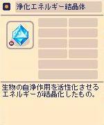 浄化エネルギー結晶体.jpg
