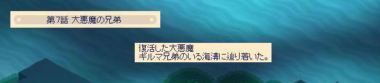 海の兄弟20.jpg