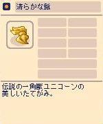 清らかな鬣.jpg