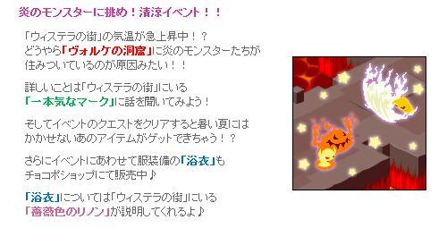 清涼イベント詳細.jpg