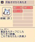 灰色オオカミあたま.jpg