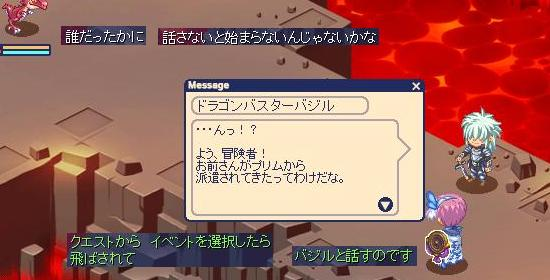 炎竜の暴走2.jpg