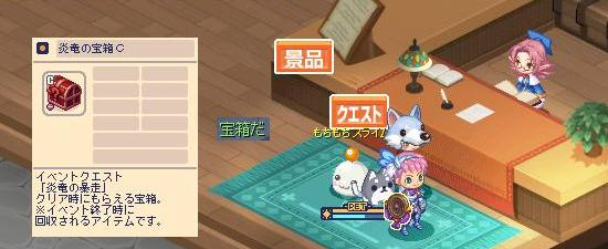 炎竜の暴走5.jpg
