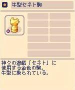 牛型セネト駒.jpg