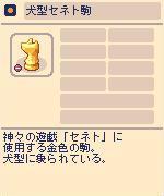 犬型セネト駒.jpg